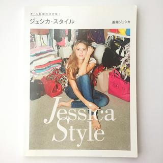 ザラ(ZARA)の道端ジェシカ♡スタイルブック(ファッション)
