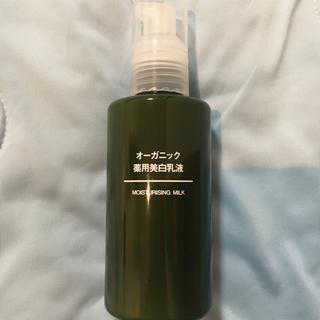 ムジルシリョウヒン(MUJI (無印良品))の無印良品 オーガニック薬用美白乳液(乳液 / ミルク)