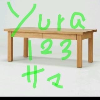 ムジルシリョウヒン(MUJI (無印良品))の9/3まで 無印良品 無垢材 ローテーブル(ローテーブル)