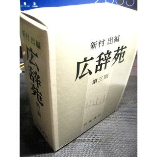 新村出編 広辞苑 第三版 岩波書店(人文/社会)