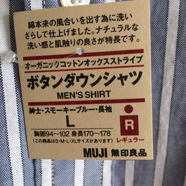 MUJI (無印良品)(ムジルシリョウヒン)の無印 ストライプシャツ 新品未使用 半額 メンズのトップス(シャツ)の商品写真