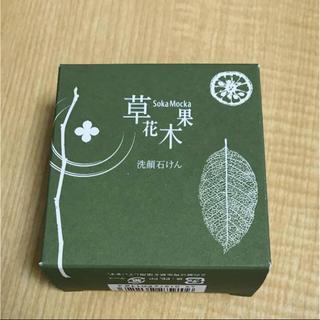 ソウカモッカ(草花木果)の草花木果 洗顔石鹸 竹 100g(洗顔料)