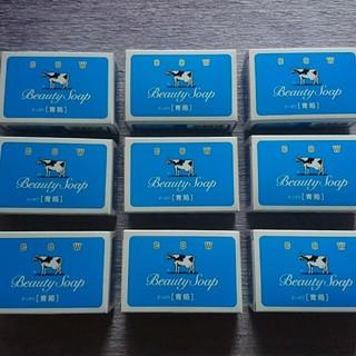 ギュウニュウセッケン(牛乳石鹸)の牛乳石鹸  カウブランド  青箱    9個セット(ボディソープ/石鹸)