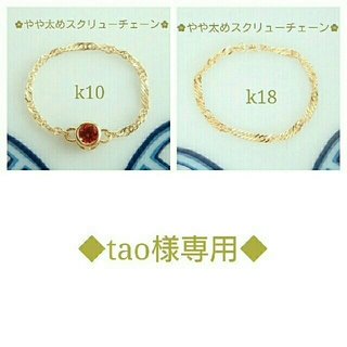 tao様☆専用ページ(リング(指輪))
