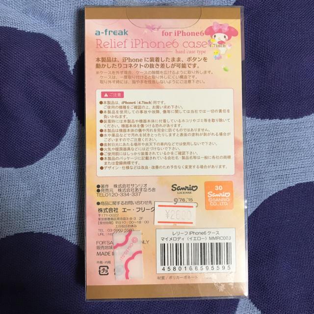 ed956ff0ad サンリオ(サンリオ)のtutuさん専用 マイメロディ マイメロ iPhone6/6s携帯ケース