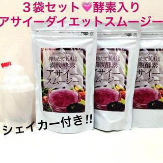 最安値‼︎ 栄養満点‼︎ 酵素入り アサイーダイエットスムージー(その他)