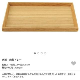 木製トレータモ