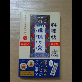 揖保乃糸 レシピ本