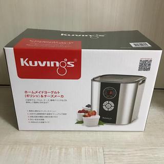 クビンス ヨーグルト&チーズメーカー 新品未使用(調理機器)