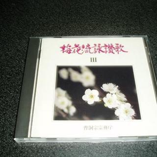 CD「梅花流詠讃歌III/曹洞宗宗務庁」92年盤(宗教音楽)