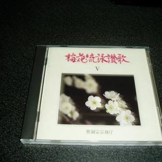 CD「梅花流詠讃歌V/曹洞宗宗務庁」92年盤(宗教音楽)