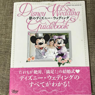 ディズニー(Disney)の夢のディズニー ウエディング  本(その他)