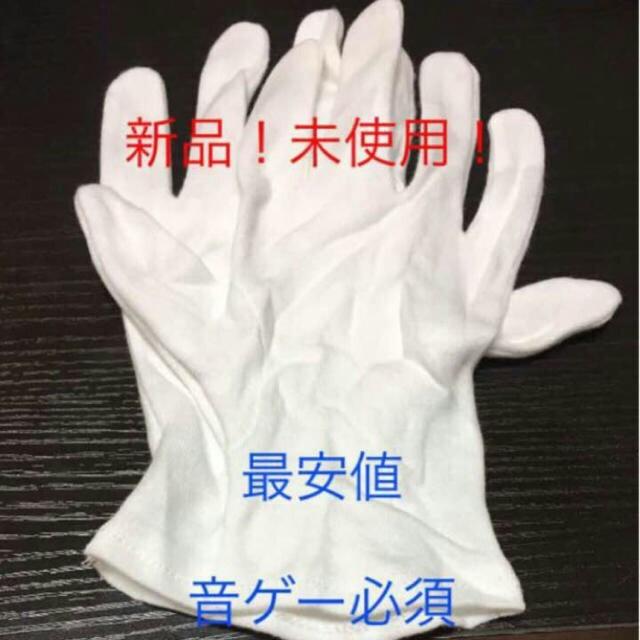 手袋 音 ゲー
