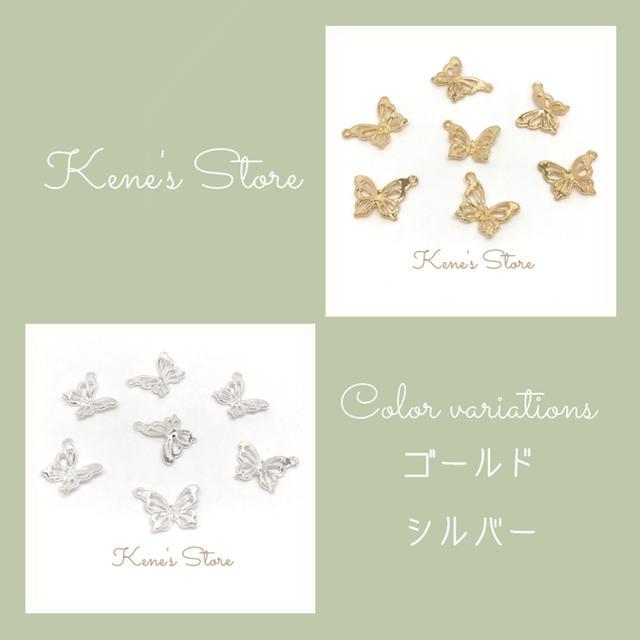【7個入】蝶 チャーム シルバー ハンドメイドの素材/材料(各種パーツ)の商品写真