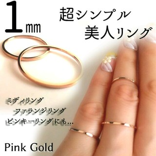 US7 2個 ピンクゴールドリング 1mm 指輪 レディース メンズ (リング(指輪))