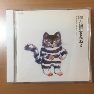 100万回生きたねこ・葉っぱのフレディ  読み聞かせCD(朗読)
