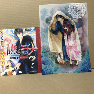 暁のヨナドラマCD第3弾&クリアファイル(クリアファイル)