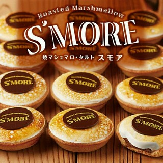 ★羽田空港&成田空港限定★焼きマシュマロ タルト スモア 4個(菓子/デザート)