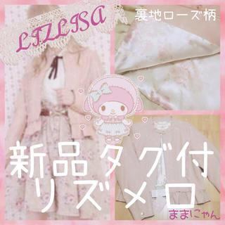 リズリサ(LIZ LISA)のタグ付♡リズメロ♡マカロンピンク♡秋♡ライダース♡レザージャケット♡モテ♡デート(ライダースジャケット)