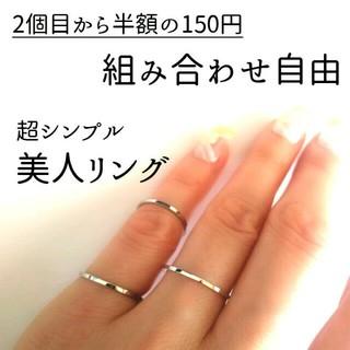 US4 2個セット シルバーリング 1mm 指輪 レディース メンズ(リング(指輪))