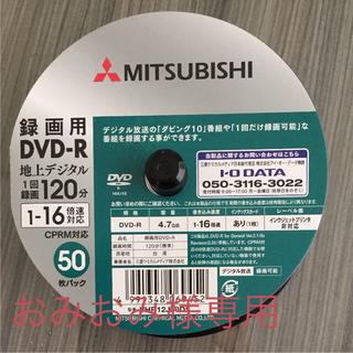 ミツビシ(三菱)のおみおみ様専用 DVD-R 録画用 5枚(その他)