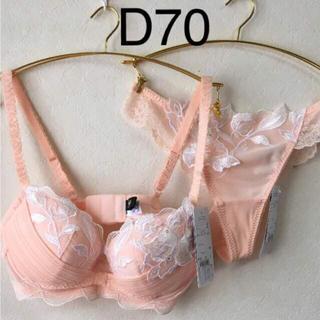 ワコール(Wacoal)の新品 D70 サルートシリーズ50 眠れる森の美女 or  オレンジピンク系(ブラ&ショーツセット)