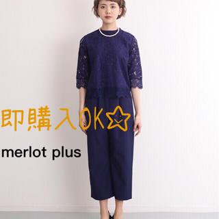 メルロー(merlot)のメルロープリュス レーシーブラウスパンツドレス ネイビー(その他ドレス)