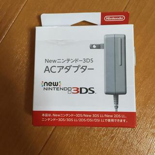 ニンテンドウ(任天堂)のnew NINTENDO 3DS ACアダプター *新品・未開封*(バッテリー/充電器)