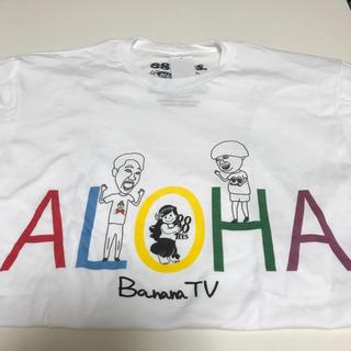 バナナマン バナナTV ハワイ Tシャツ(お笑い芸人)