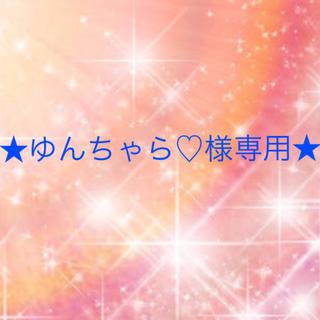 ワコール(Wacoal)のゆんちゃら♡様専用(ブラ&ショーツセット)