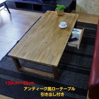《120cm×60cm 》アンティーク風ローテーブル(ローテーブル)