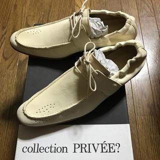 コレクションプリヴェ 靴 メンズ 26.5
