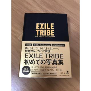 エグザイル トライブ(EXILE TRIBE)のEXILETRIBE 写真集(その他)
