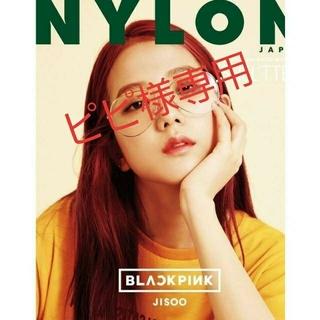 【ピピ様専用】NYLON 2017年9月号(ジス カバー) #FN07(ファッション)