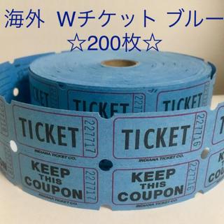 海外チケット Wチケット ブルー 200枚(印刷物)