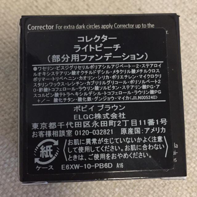 BOBBI BROWN(ボビイブラウン)のコレクター コスメ/美容のベースメイク/化粧品(コンシーラー)の商品写真