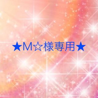 ワコール(Wacoal)のM☆様専用(ブラ&ショーツセット)