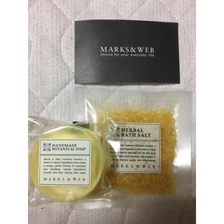 マークスアンドウェブ(MARKS&WEB)のマークスアンドウェブ 石鹸&バスソルト(入浴剤/バスソルト)