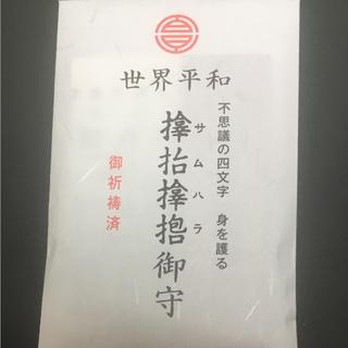 サムハラ神社 指輪御守り 御神環 26号(リング(指輪))