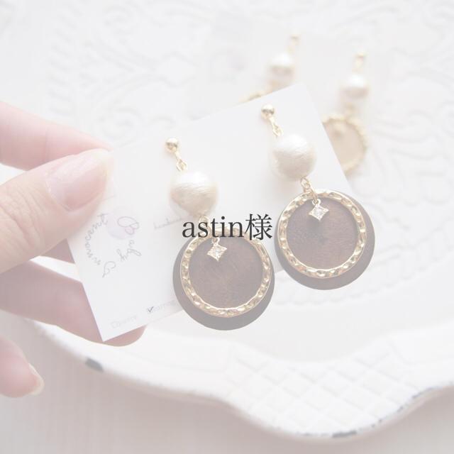 astin様 専用 ハンドメイドのアクセサリー(イヤリング)の商品写真