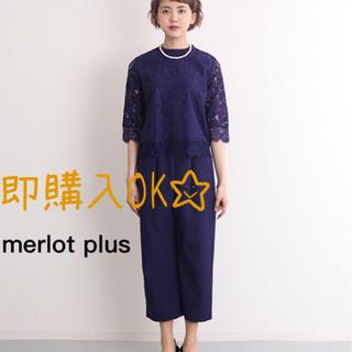 メルロー(merlot)のメルロープリュスレーシーブラウスパンツドレス ネイビー(その他ドレス)