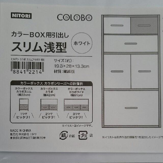 カラー ボックス スリム