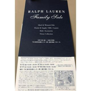 ラルフローレン(Ralph Lauren)のラルフローレンファミリーセール 9月15.16.17.18TRC東京流通センター(その他)