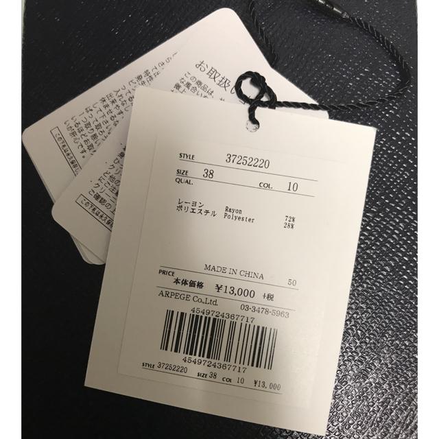 Mystrada(マイストラーダ)の未着用♡マイストラーダ 刺繍フレンチニット ホワイト♡ レディースのトップス(ニット/セーター)の商品写真
