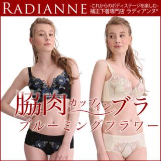 ラディアンヌ★補正ブラ、ショーツセット★!(ブラ)