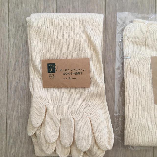 MUJI (無印良品)(ムジルシリョウヒン)のシルクふぁみりぃ 冷えとり靴下 オーガニックコットン 五本指 3セット レディースのレッグウェア(ソックス)の商品写真