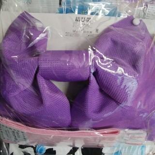 シマムラ(しまむら)の最終値下げ 結び帯と帯のみ 新品未使用品 紫(浴衣帯)