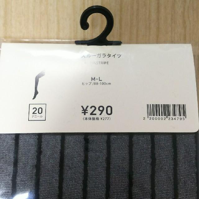 GU(ジーユー)の♡GU シースルー柄タイツ ブラック♡ レディースのレッグウェア(タイツ/ストッキング)の商品写真