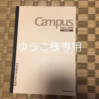 コクヨ(コクヨ)のゆうこ様専用Campus 2018 バーチカル 手帳 新品 B5サイズ(カレンダー/スケジュール)