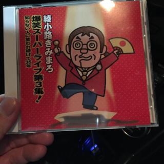綾小路きみまろ 爆報スーパーライブ第3集(演芸/落語)
